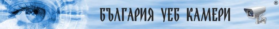 Веб-камеры жить в Болгарии