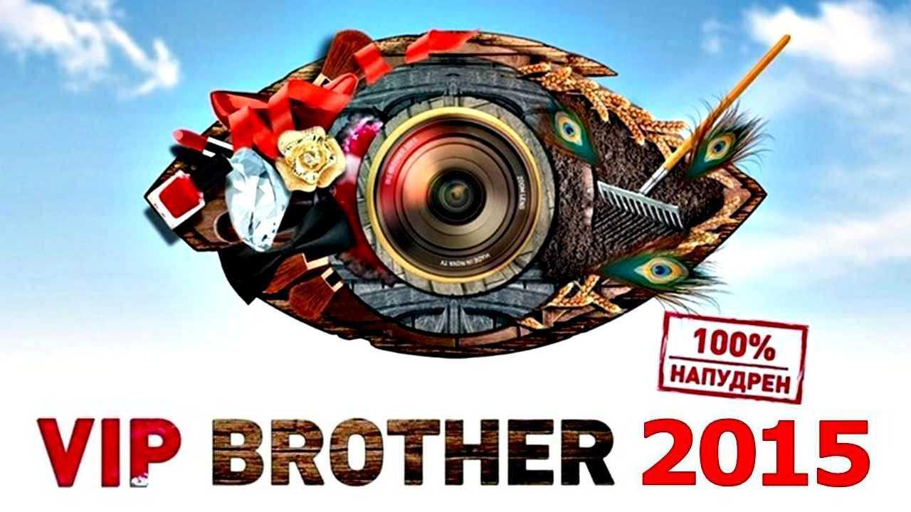 'VIP Brother' 2015 България (сезон 7)